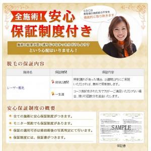 湘南美容外科クリニックの保証制度