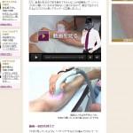 東京イセアクリニックの脱毛動画ページ