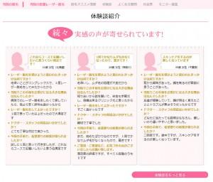 湘南美容外科クリニック内の体験談