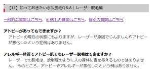 日本医学脱毛協会