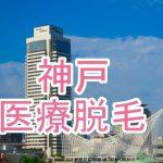 神戸の医療脱毛クリニック