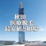 秋田の医療脱毛(永久脱毛)クリニック・病院