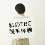 私のTBC脱毛体験談