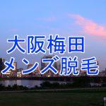大阪梅田のメンズ脱毛