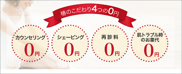 椿クリニックの4つの0円