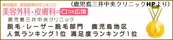 鹿児島三井中央クリニックの医療脱毛は人気&満足度ランキング1位