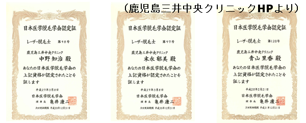 鹿児島三井中央クリニックの医療脱毛の効果鹿児島三井中央クリニックは日本医学脱毛学会認定のレーザー脱毛士が施術