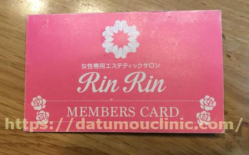 よしゃにさんのRinRin会員カード