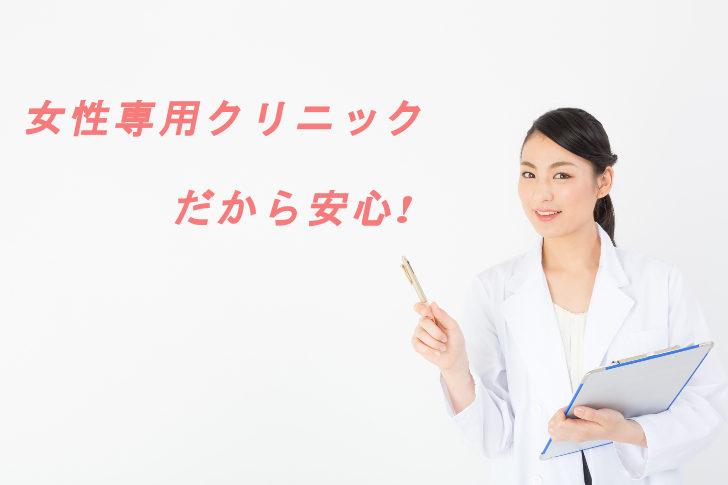 福岡の女性専用脱毛クリニック