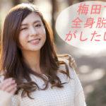 大阪梅田の全身脱毛おすすめクリニック